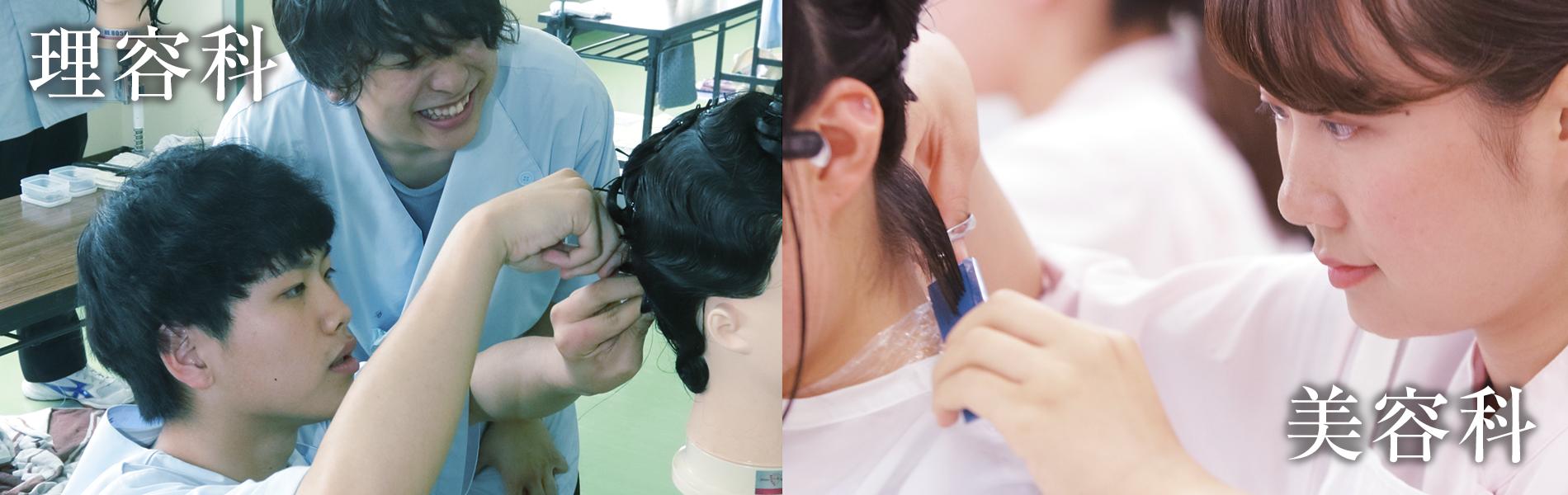 茨城理容美容専門学校には理容科、美容科、2つの学科があります。